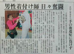中日新聞近郊版
