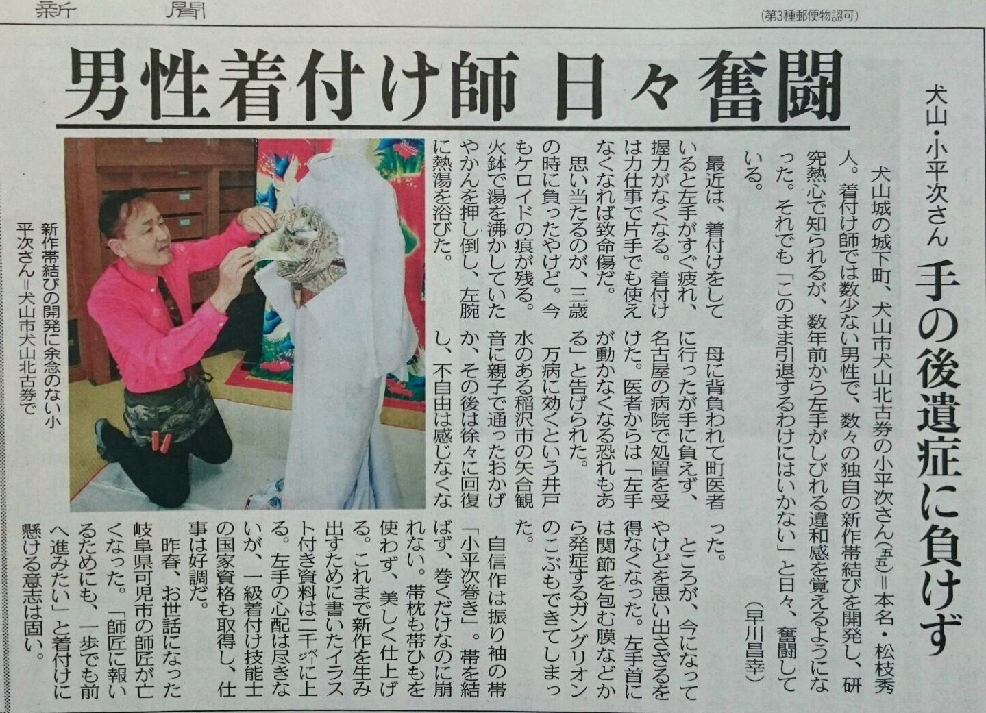 中日新聞の近郊版に記事が・・!