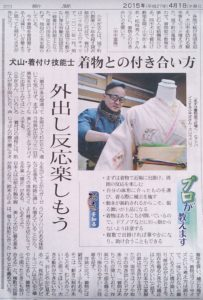 中日新聞の記事!