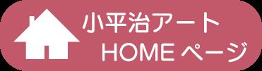 小平治アートのホームページへ(こへいいじあーと)